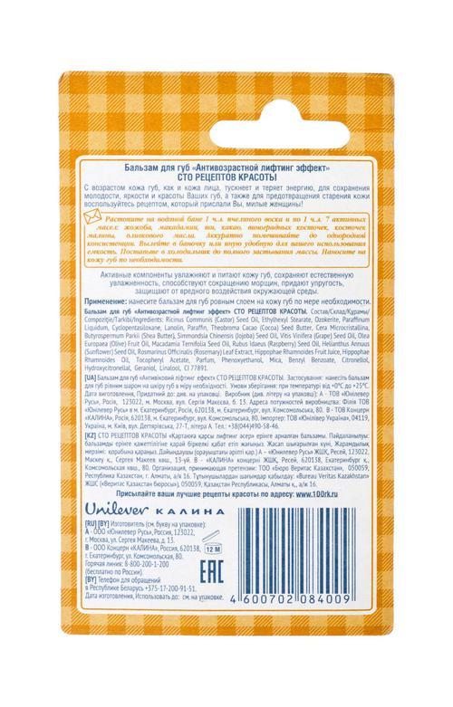 Бальзам для губ сто рецептов красоты 3г антивозрастной лифтинг-эффект/24