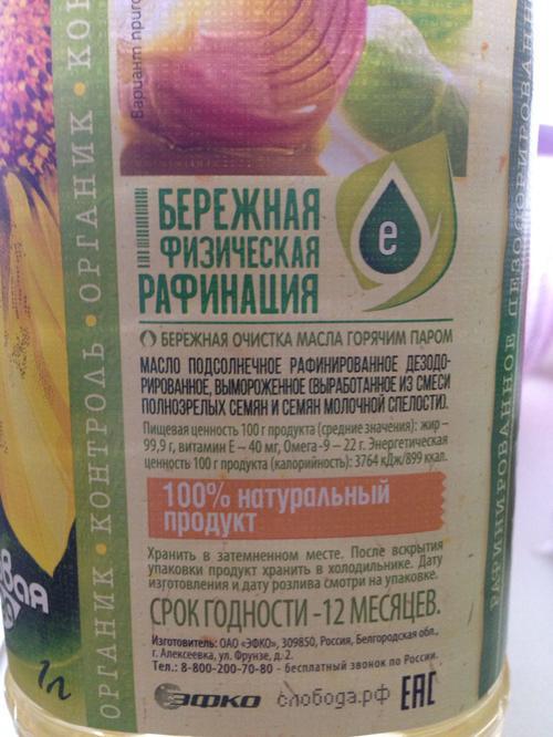 фото2 Масло подсолнечное Слобода рафинированное дезодорированное, 1л.