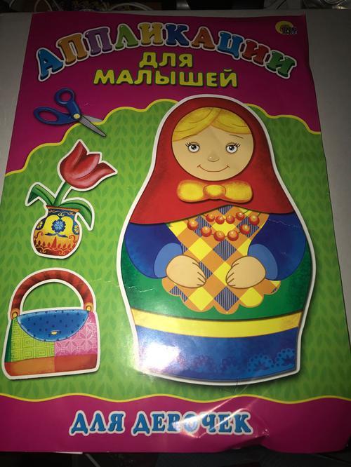 Book: Dlya devochek (ISBN: 5378243998)