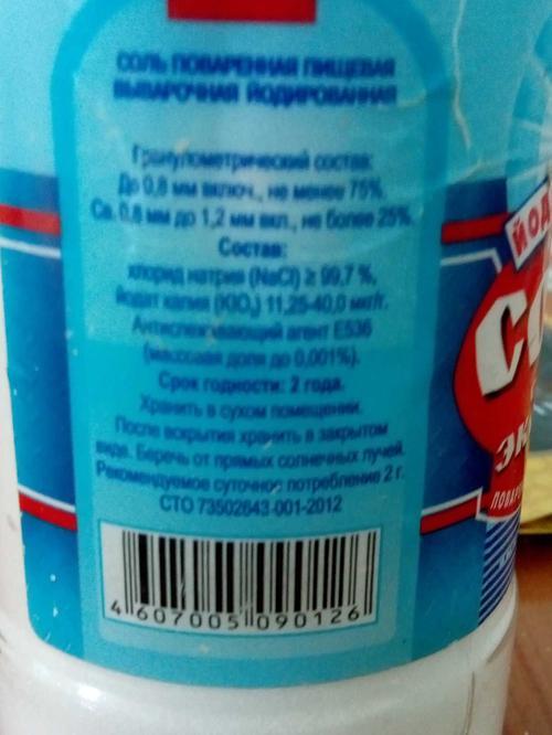 фото16 Соль поваренная пищевая йодированная выварочная, сорт «Экстра»