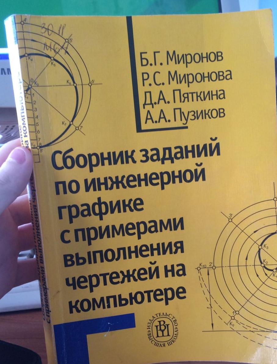 Сборник заданий по инженерке