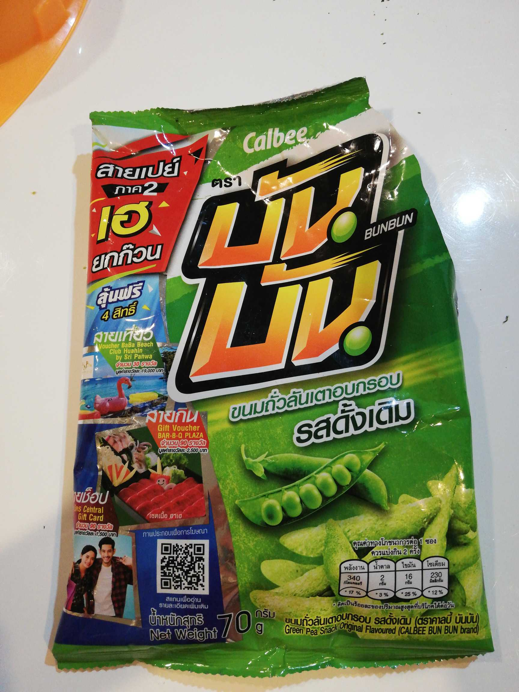 Закуска из зелёного горошка. green pea snack original flavoured.