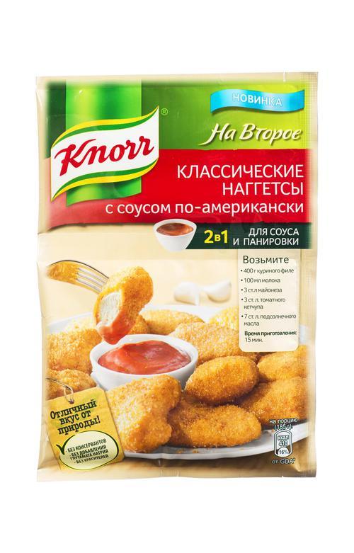 отзыв Приправа Knorr на второе.класс.наггетсы/соус по-америк.49г