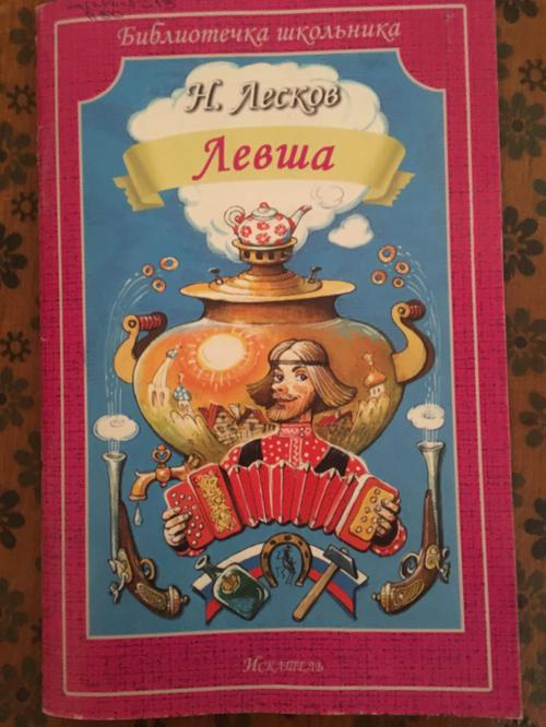 Book: Levsha (+Chelovek na chasakh) (ISBN: 500061075X)
