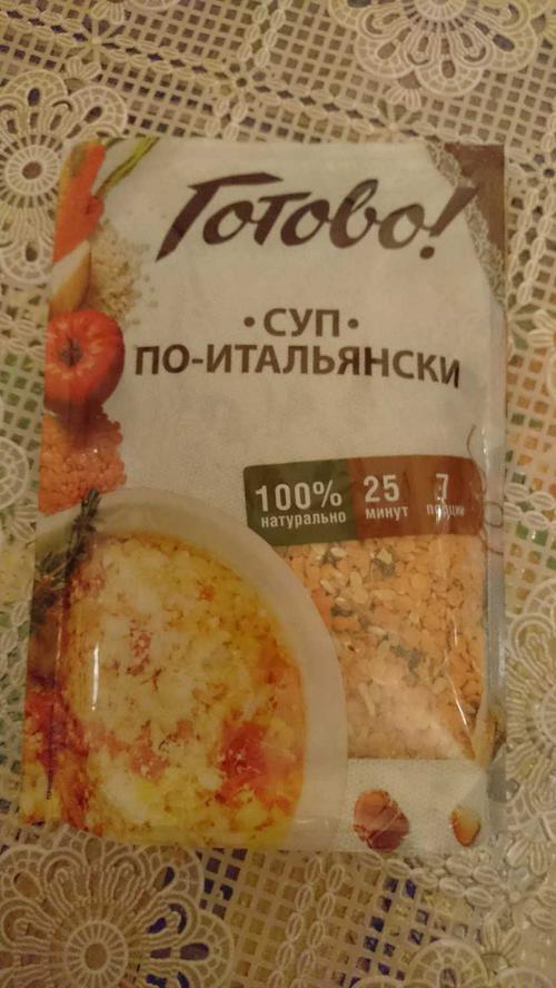 """Суп по-итальянски """"Готово"""""""