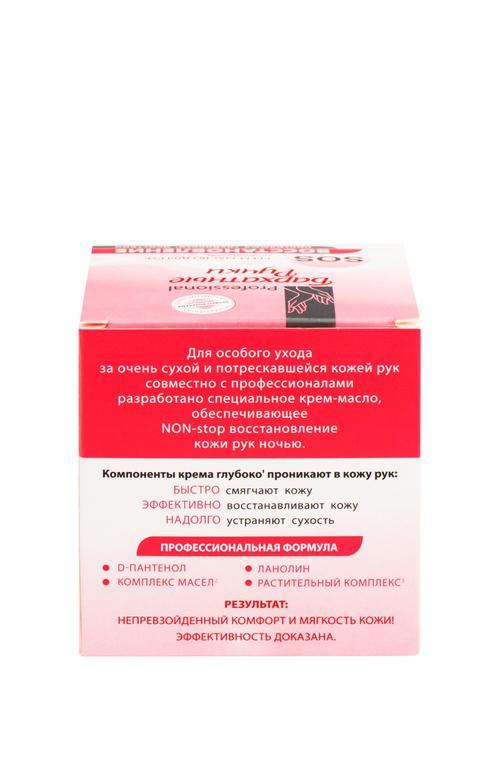 Бархатные Ручки Крем-масло для рук SOS восстановление 45 мл