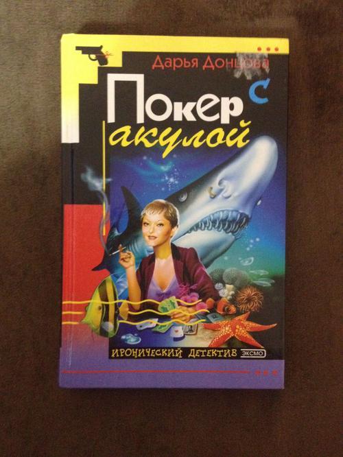 Покер с акулой : роман