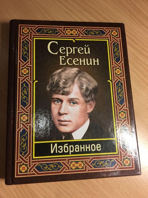 """Сергей Есенин """"избранное"""""""