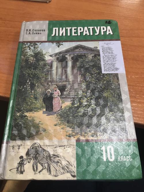 Ч. 1. Литература