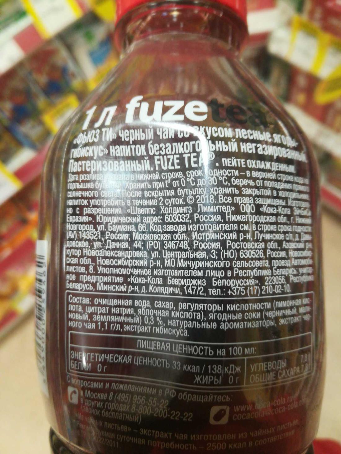 отзыв fuzetea - чёрный чай. лесные ягоды - гибискус