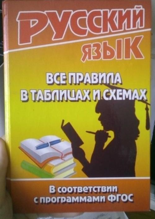 Book: Russkiy yazyk. Vse pravila v tablitsah i shemah (ISBN: 5913361393)