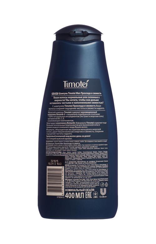 """цена Шампунь для нормальных и жирных у корней волос """"Timotei MEN"""" Прохлада и свежесть, 400мл"""