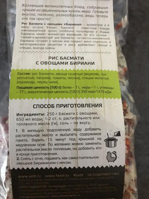 Yelli Бириани рис Басмати с овощами