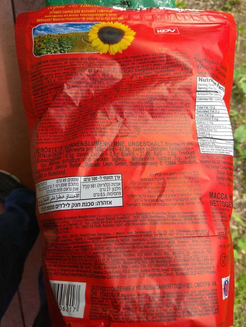 фото4 Семена подсолнечника Бабкины Семечки, 300гр.