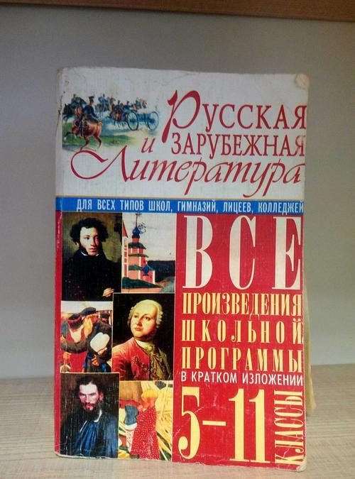 Book: Russkaya i zarubezhnaya literatura. Vse proizvedeniya shkolnoy programmy v kratkom izlozhenii: 5-11kl. (ISBN: 5913140745)