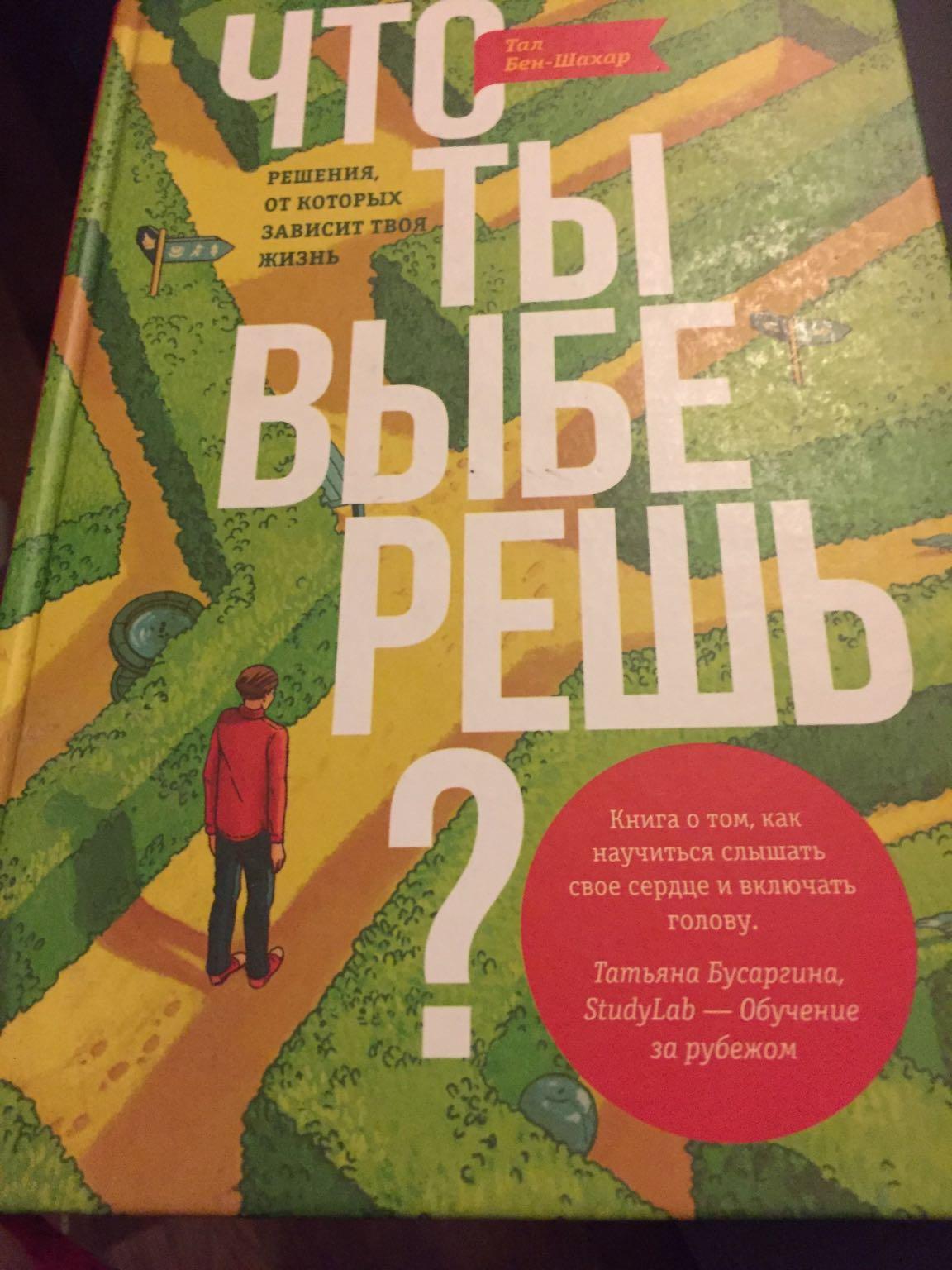 Книга автор Тал Бен-Шахар Что ты выберешь?