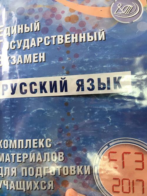 Book: EGE-2017. Russkiy yazyk (ISBN: 5000262948)