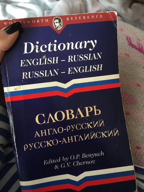 Slovar ́ anglo-russkij, russko-anglijskij