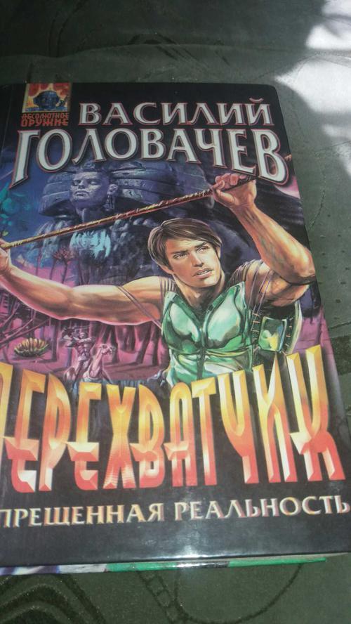 Book: Perekhvatchik (ISBN: 5040009402)