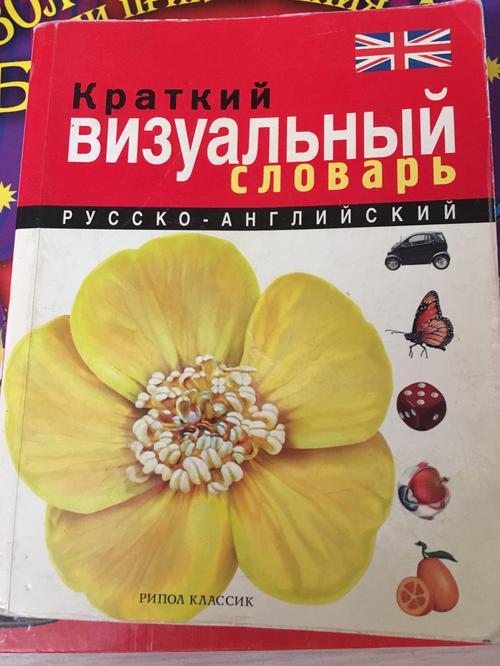 """Книга """"Краткий русско-английский визуальный словарь"""""""