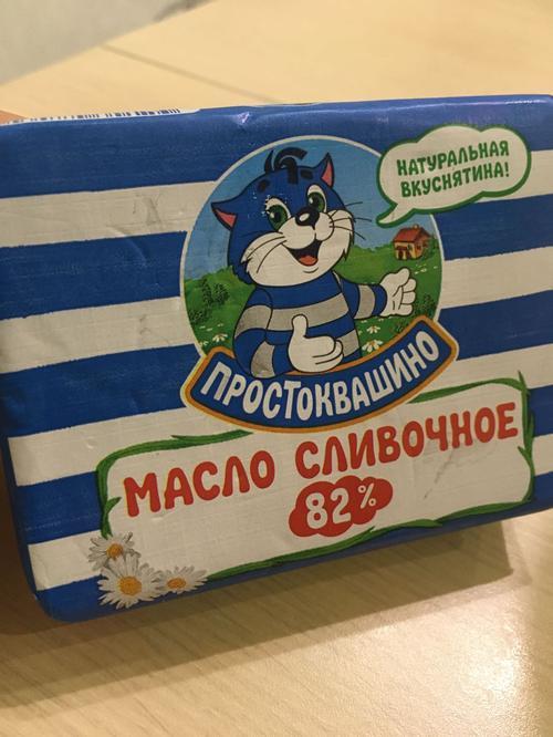 цена Масло сливочное Простоквашино массовая доля жира 82%. Высший сорт