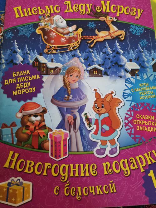 Новогодние подарки с белочкой Письмо Деду Морозу
