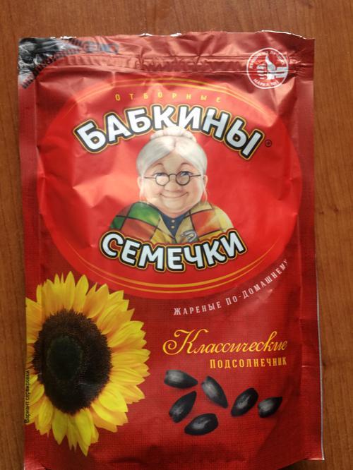 фото9 Семена подсолнечника Бабкины Семечки, 300гр.