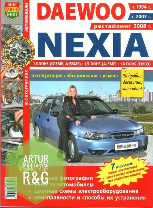 Книга по обслуживанию и ремонту Daewoo Nexia