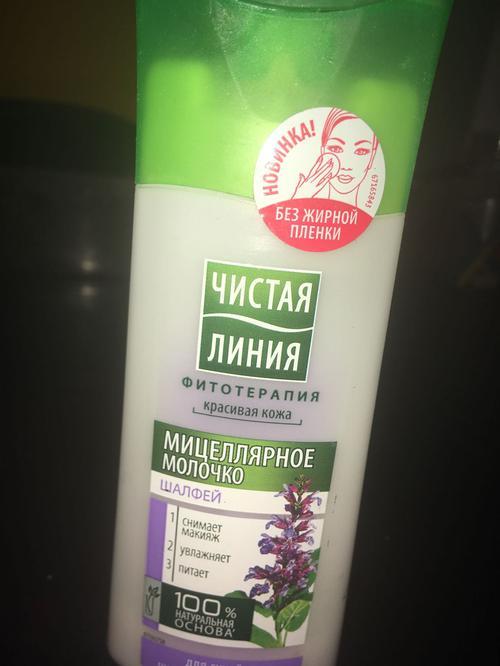 стоимость Чистая Линия Мицеллярное молочко для снятия макияжа для сухой и чувствительной кожи 100 мл