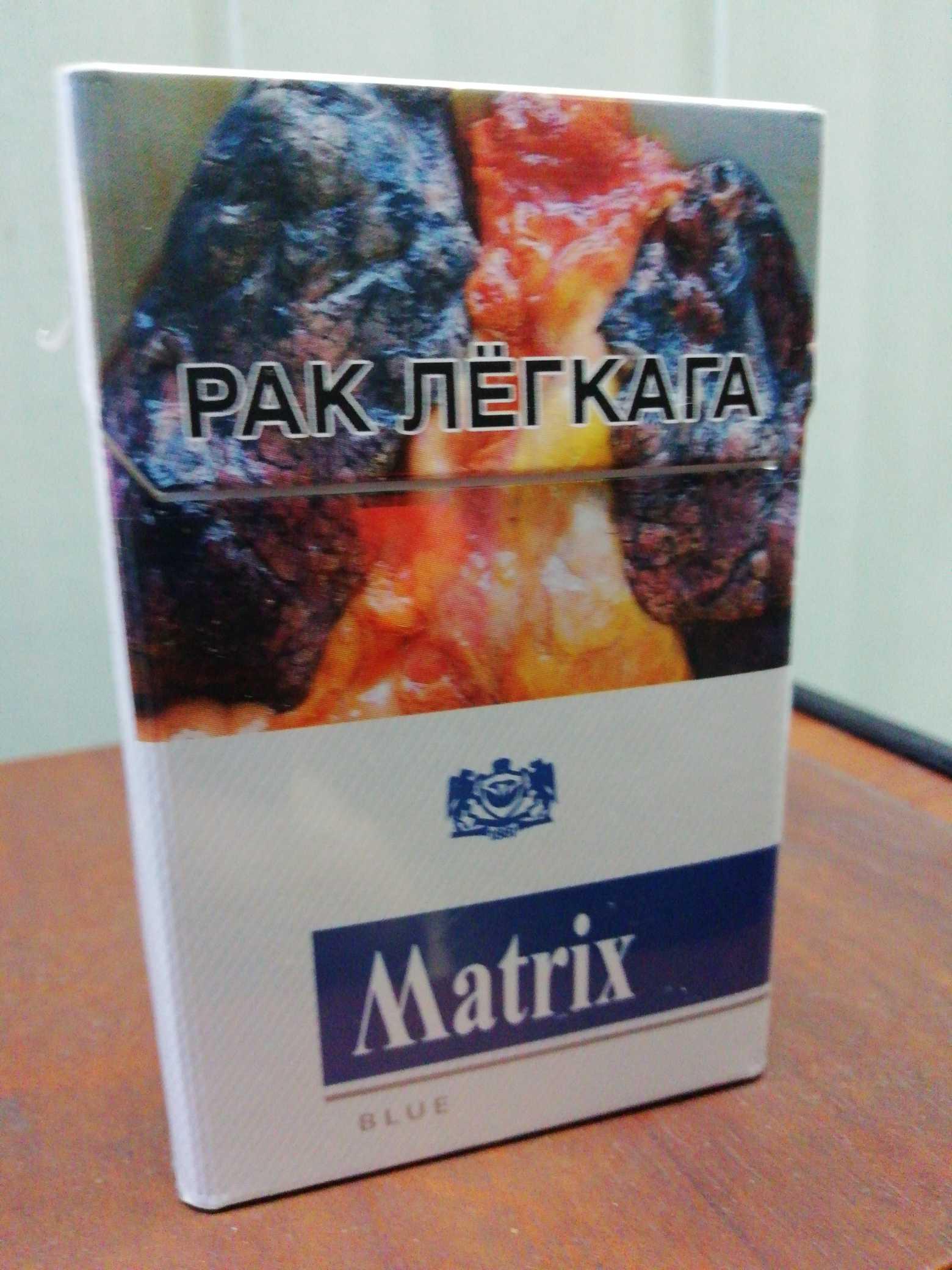 Купить матрикс сигареты сигареты мелкий оптом от 10 блоков в москве