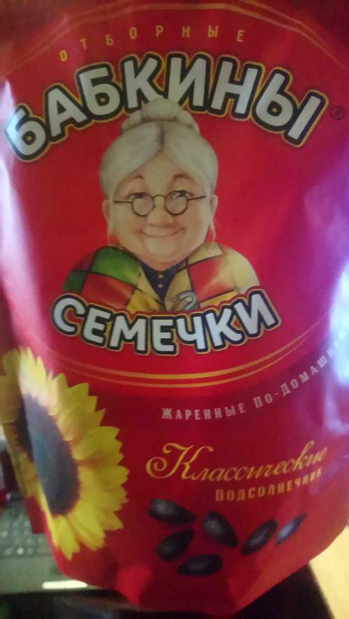 фото Семена подсолнечника Бабкины Семечки, 300гр.