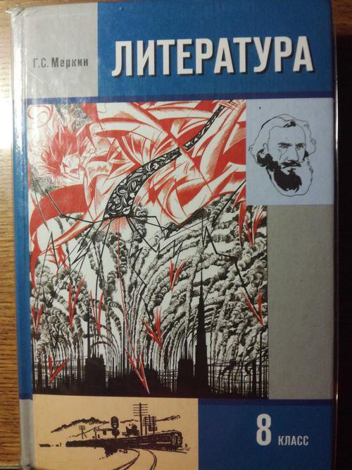 Ч. 2. Литература
