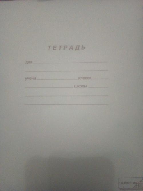 отзыв Тетрадь ученическая (зел.обл), арт.019872, 18 листов, клетка, скрепка