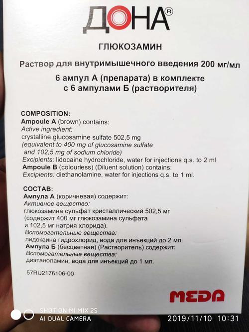 ДОНА Глюкозамин