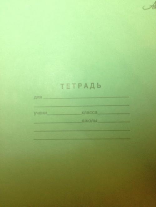 Тетрадь ученическая (зел.обл), арт.019872, 18 листов, клетка, скрепка