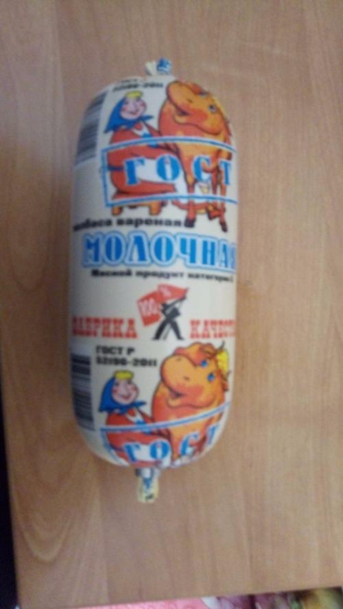 """Колбаса вареная """"молочная"""" в/с"""