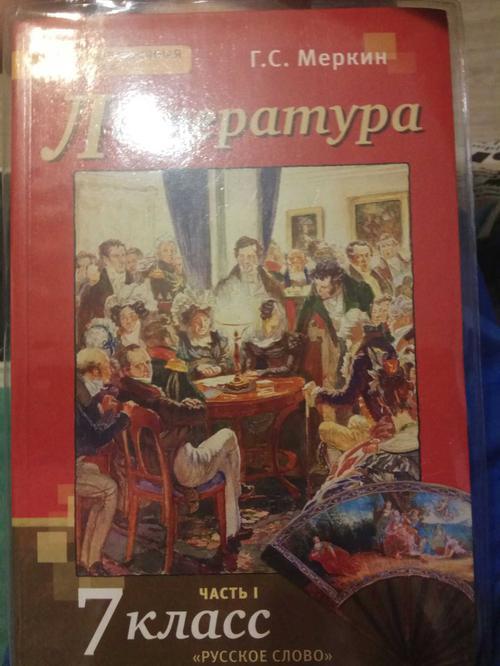 Литература. 7 класс. Учебник. В 2-х частях. Часть 1. ФГОС