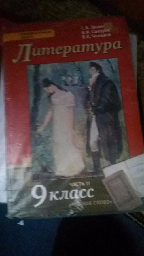 Book: Literatura. 9 klass. Uchebnik. Chast 2. FGOS (ISBN: 5000925610)