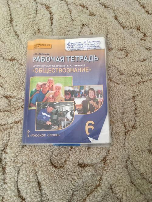 Book: Obschestvoznanie. 6 klass. Rabochaya tetrad. FGOS (ISBN: 5000079434)