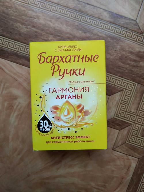 """цена Твердое крем-мыло """"королевская аргана"""""""