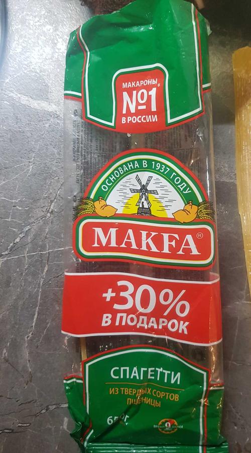 """цена Макаронные изделия """"Макфа"""" спагетти"""