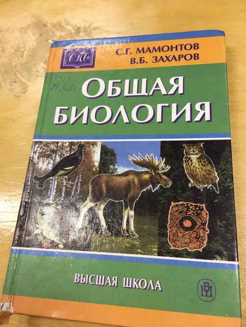 Общая биология. Учебник для ССУЗов