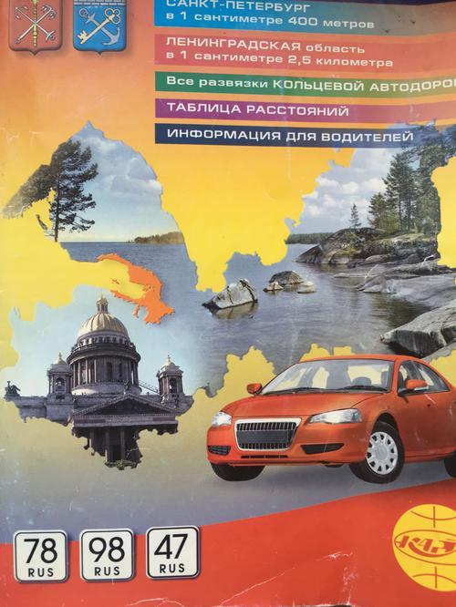 Санкт-Петербург и Ленинградская область. Атлас для водителей