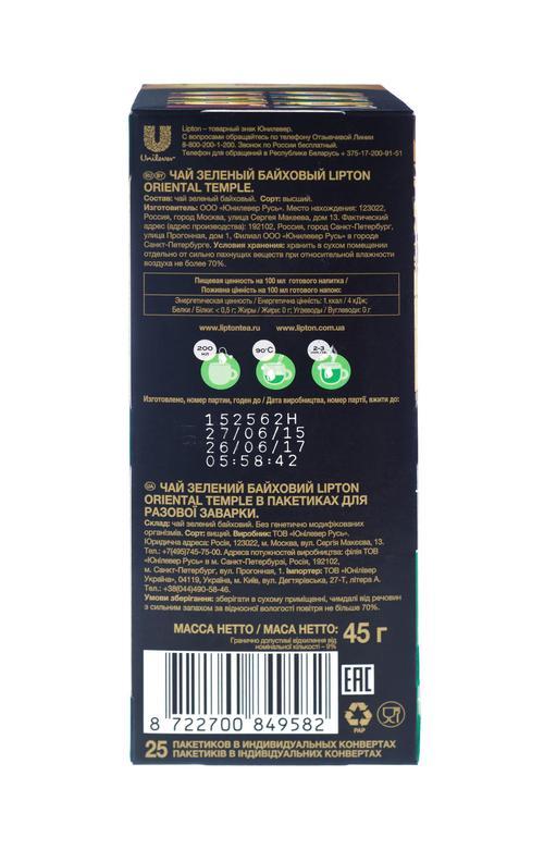 отзыв Чай зеленый байховый Lipton Oriental Temple