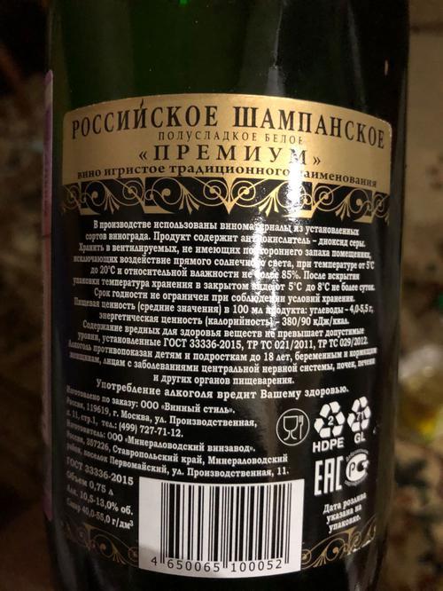 """отзыв """"Премиум"""" Российское шампанское полусладкое белое"""