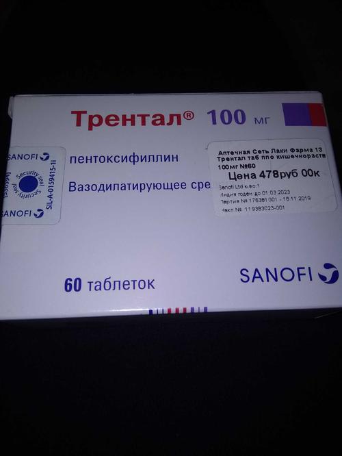 отзыв Трентал® таблетки, покрытые кишечнорастворимой пленочной оболочкой, 100 мг, 60 штук