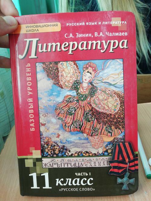 Book: Russkaia Literatura 11kl ch1 [Uchebnik] KhKhv (ISBN: 5000075668)