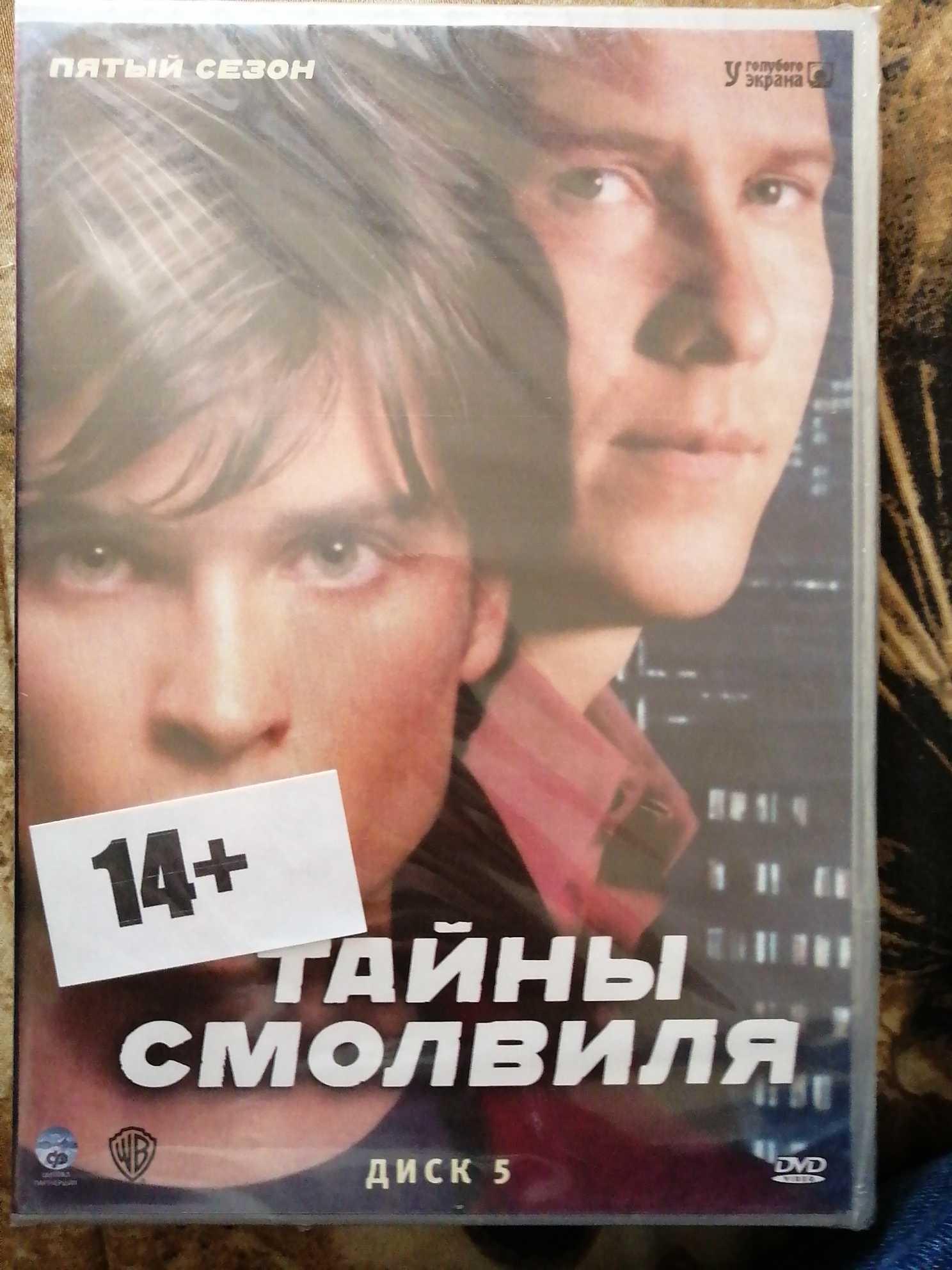 Тайны Смолвиля 5 сезон.