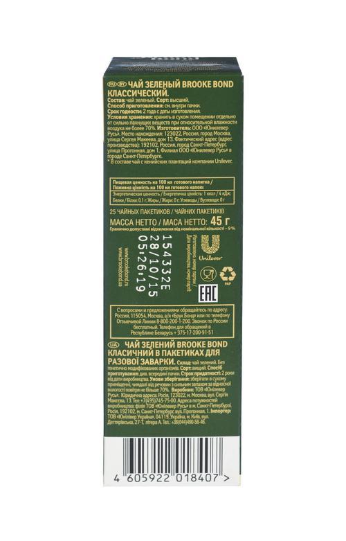 цена Чай зеленый байховый brooke bond классический 24x25пx1.8г