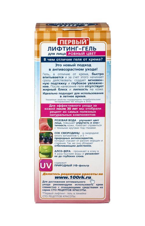 """цена Гель для лица """"розовая вода и сок смородины"""" сто рецептов красоты"""